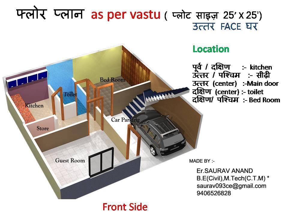 House Plan for 25 Feet by 40 F....